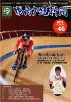 熊本県高P連新聞46号