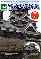 県高P連新聞41号