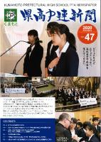熊本県高P連新聞47号